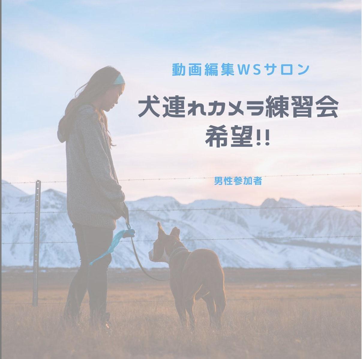 動画編集ワークショップサロン